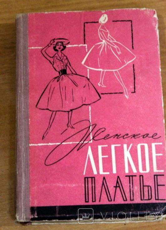 """""""Женское легкое платье""""-1961 год, фото №2"""