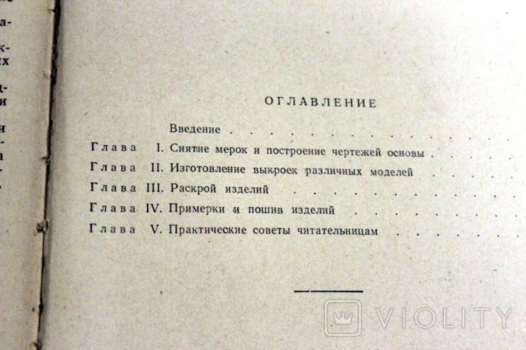 """""""Женское легкое платье""""-1961 год, фото №5"""