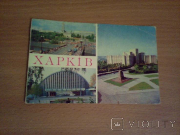 Харків, види міста,  изд, РУ   1981р, фото №2