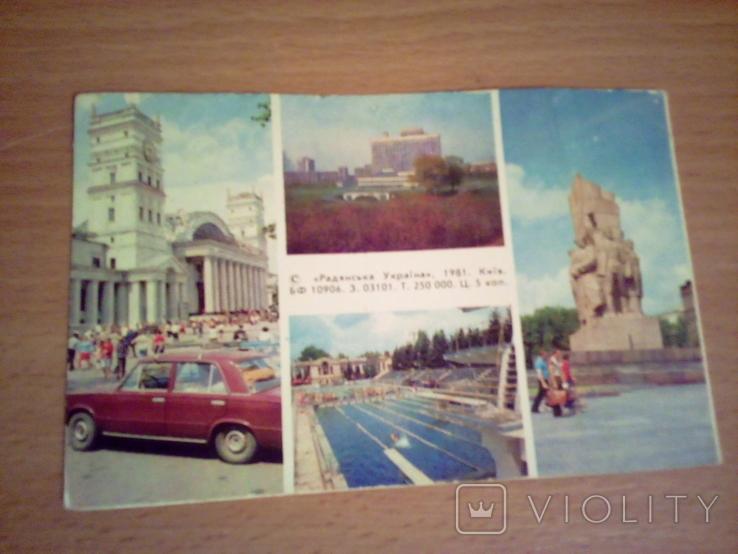 Харків, види міста,  изд, РУ   1981р, фото №3