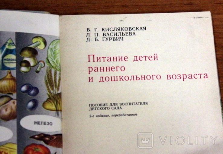 """""""Питание детей раннего и дошкольного возраста"""", фото №5"""