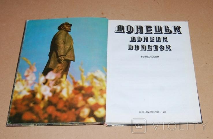 """Фотоальбом  """"Донецк"""", фото №7"""