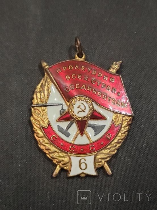 БКЗ (Боевого Красного Знамени ) - 6 ое награждение , копия., фото №2