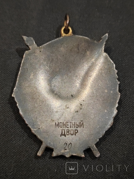 БКЗ (Боевого Красного Знамени ) - 6 ое награждение , копия., фото №5