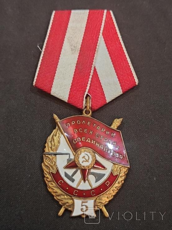 БКЗ (Боевого Красного Знамени ) - 5 ое награждение , копия., фото №2