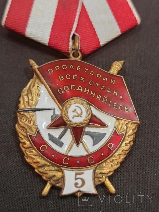 БКЗ (Боевого Красного Знамени ) - 5 ое награждение , копия., фото №5