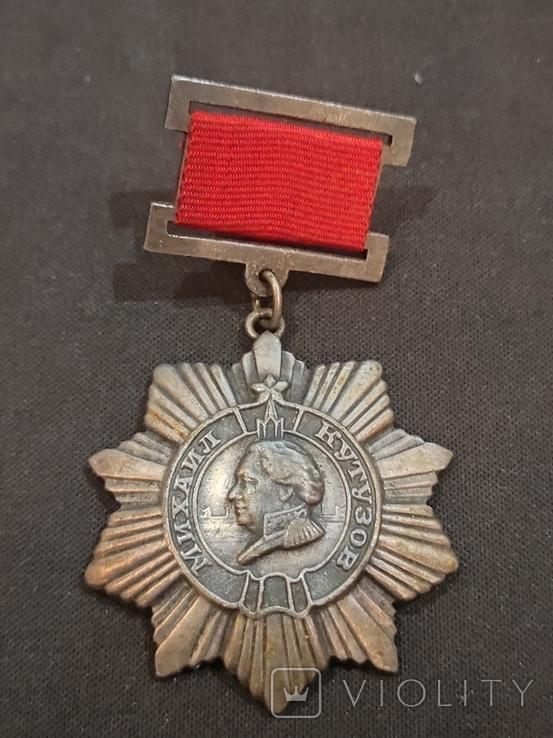 Орден Кутузова 3 степени, подвесной, копия., фото №2