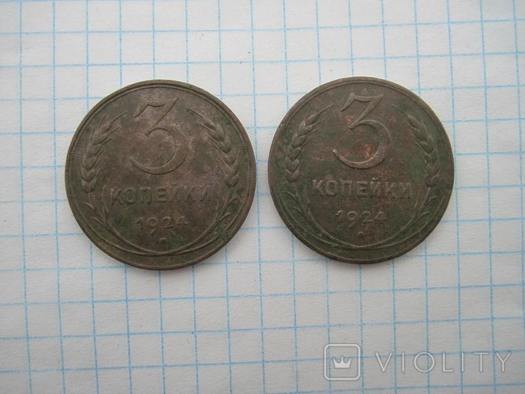 3 копейки 1924 г ( 2шт ), фото №2