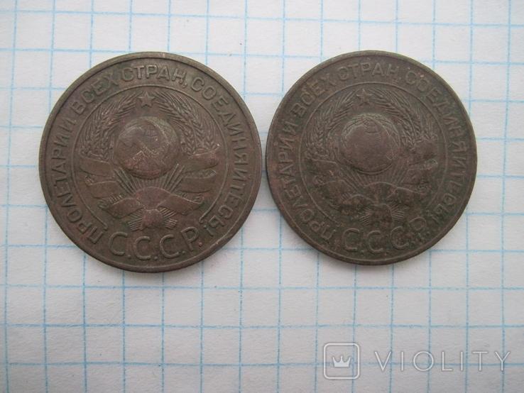 3 копейки 1924 г ( 2шт ), фото №3