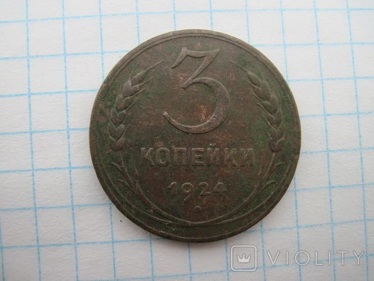 3 копейки 1924 г ( 2шт ), фото №6
