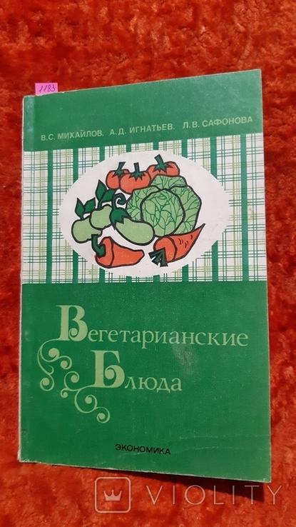 Вегетарианские Блюда (1183), фото №2