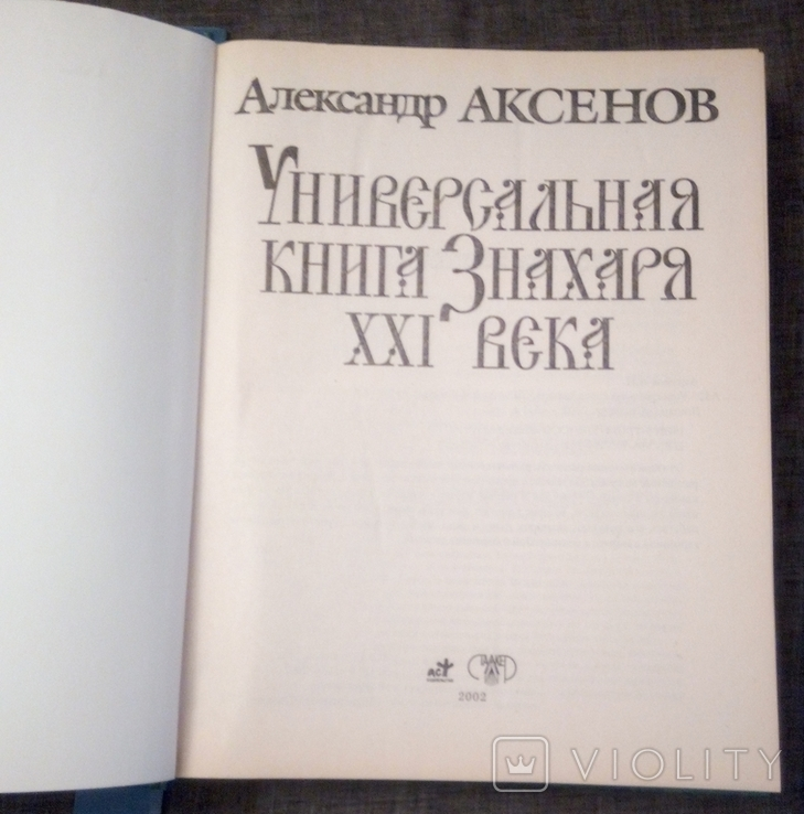 "А. Аксенов ""Универсальная книга знахаря ХХІ века"", фото №3"