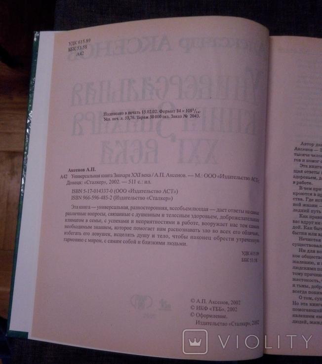 "А. Аксенов ""Универсальная книга знахаря ХХІ века"", фото №4"