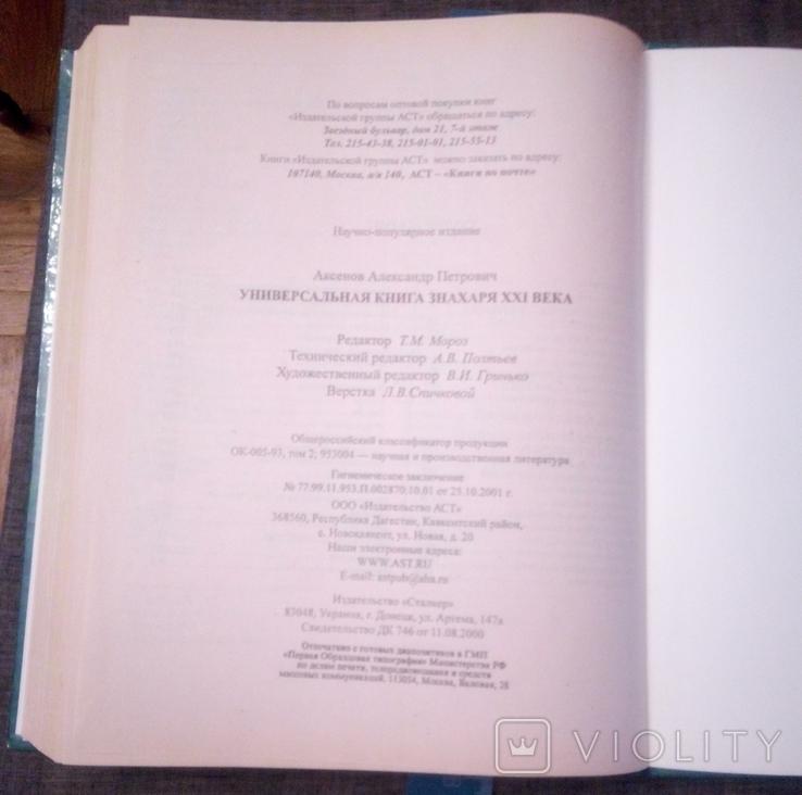 "А. Аксенов ""Универсальная книга знахаря ХХІ века"", фото №9"