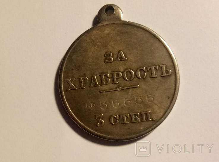 Копия медаль за храбрость 3 степ А57, фото №2