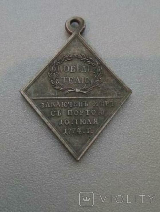 В память Кючук-Кайнарджийского мира 10 июля 1774 копия медали, фото №3