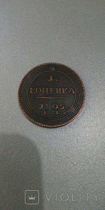 1 копейка 1805 кольцевик Александра I копия монеты, фото №2