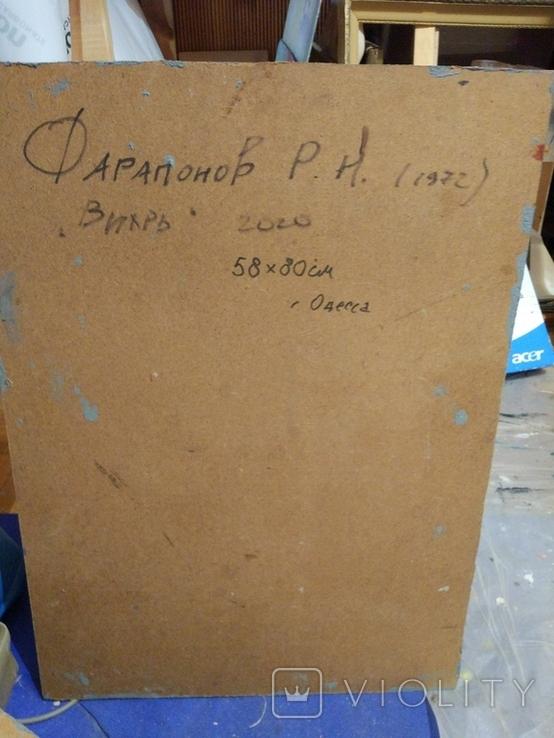 """Одесса,Р.Фарапонов""""Вихрь"""", орг.м., 58*80мм, фото №3"""