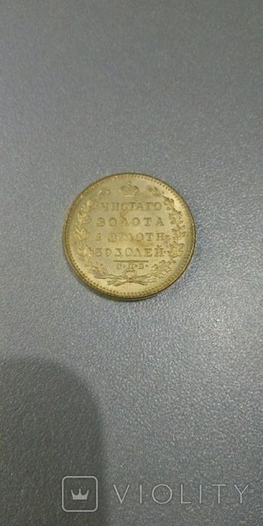 5 Рублей 1831 года С.П.Б.Масонский орёл копия, фото №2