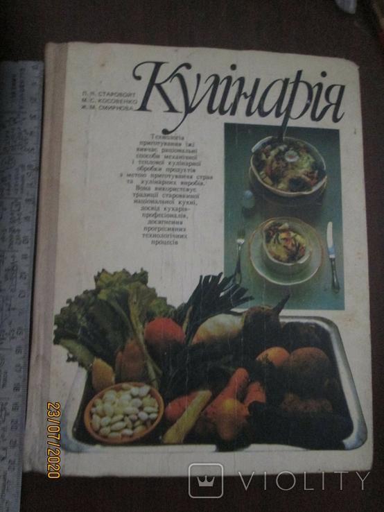 Кулинария, фото №2
