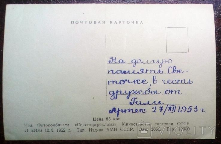 "Туброэлектроход ""Россия"" Привет с Артека 53 г., фото №3"