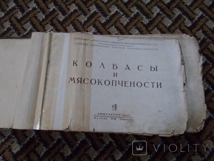 Книга колбасы и мясокопчености 1938 год, фото №2