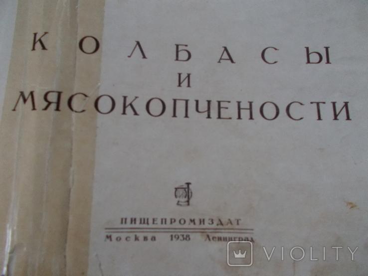 Книга колбасы и мясокопчености 1938 год, фото №3