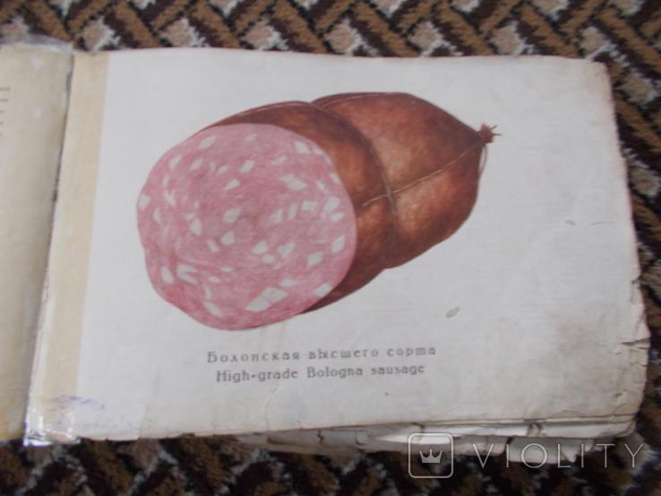 Книга колбасы и мясокопчености 1938 год, фото №6