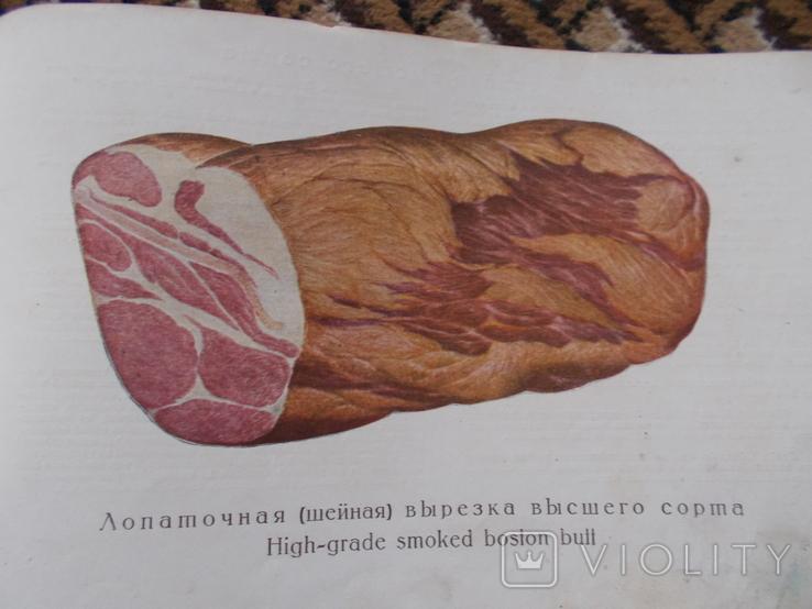 Книга колбасы и мясокопчености 1938 год, фото №11