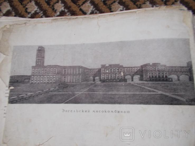 Книга колбасы и мясокопчености 1938 год, фото №12