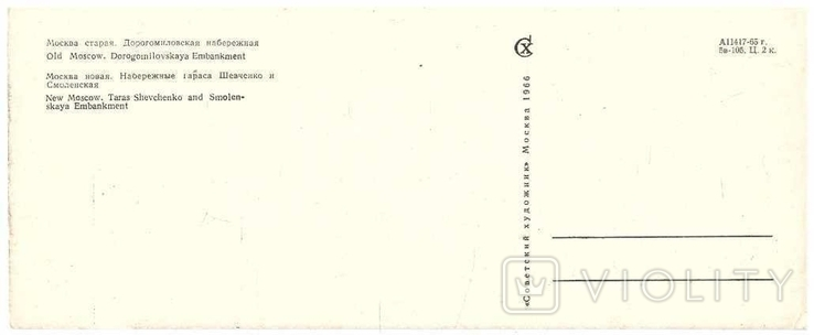 Открытка.Москва.Дорогомиловская набережная.Набережная героев.1966 г., фото №3