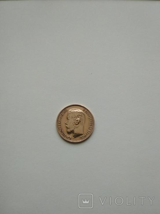 5 рублів 1898р., фото №2