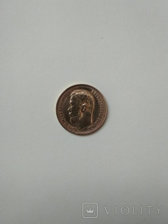 5 рублів 1898р., фото №3