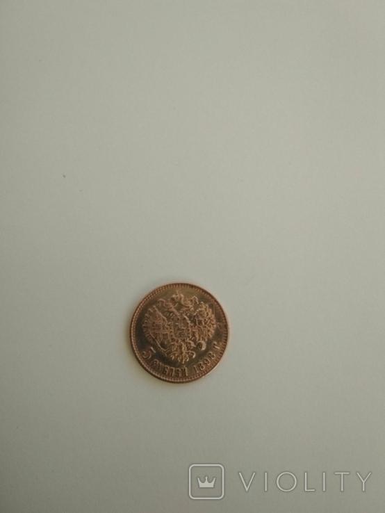 5 рублів 1898р., фото №4