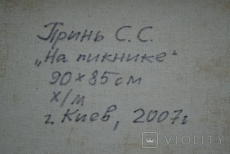 """Картина """"На пикнике"""" 2007 г.  Художник  Принь Сергей., фото №8"""