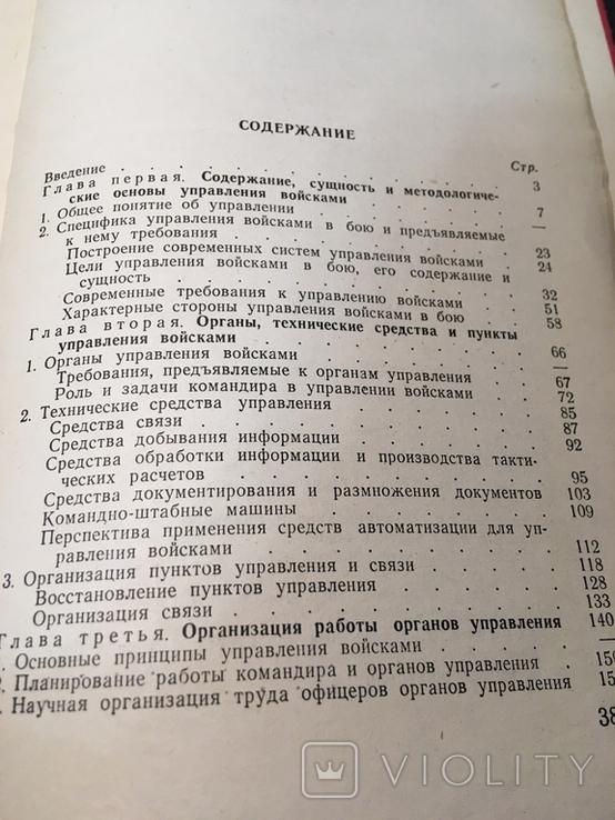 Основы управления войсками в бою, фото №6