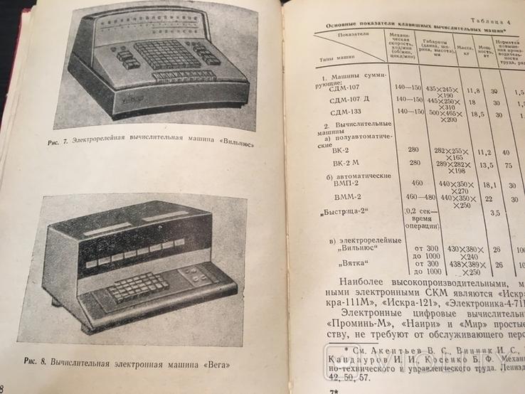 Основы управления войсками в бою, фото №10