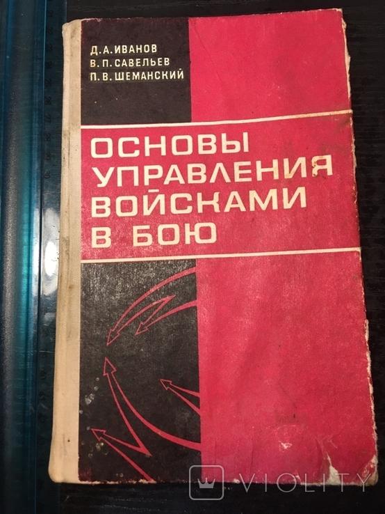Основы управления войсками в бою, фото №2