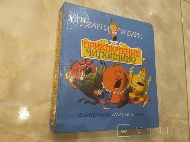 Приключения Чиполлино Джанни Родари книга детская иллюстрированная, фото №2