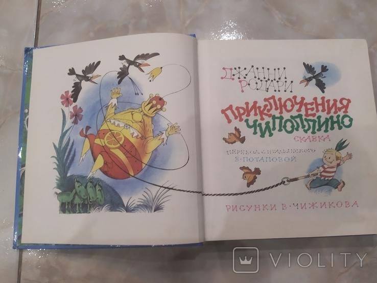 Приключения Чиполлино Джанни Родари книга детская иллюстрированная, фото №4
