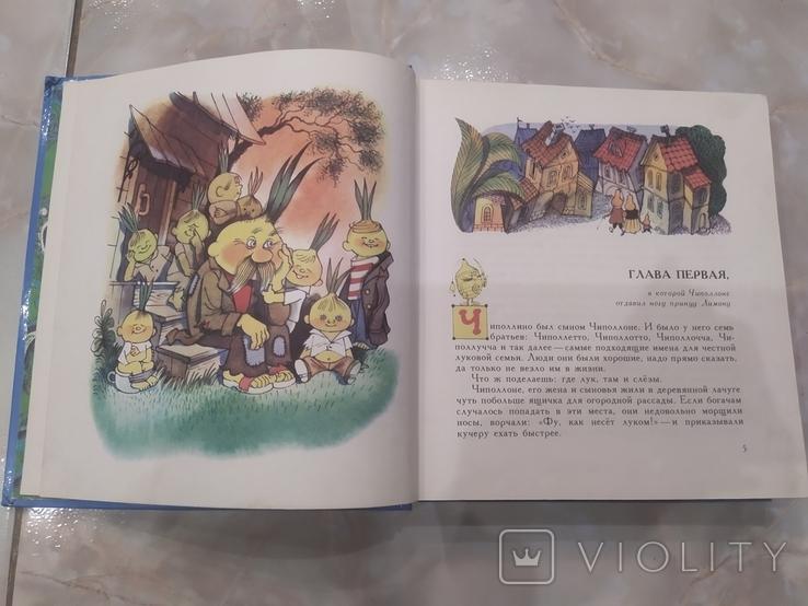 Приключения Чиполлино Джанни Родари книга детская иллюстрированная, фото №5