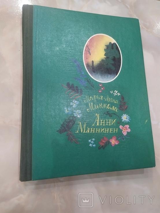 Анни Маннинен Марья-Леена Миккола детская книга, фото №2