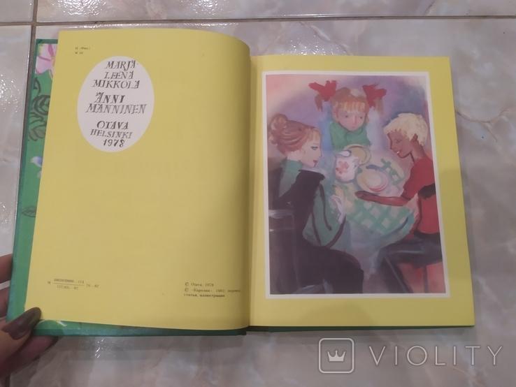 Анни Маннинен Марья-Леена Миккола детская книга, фото №4