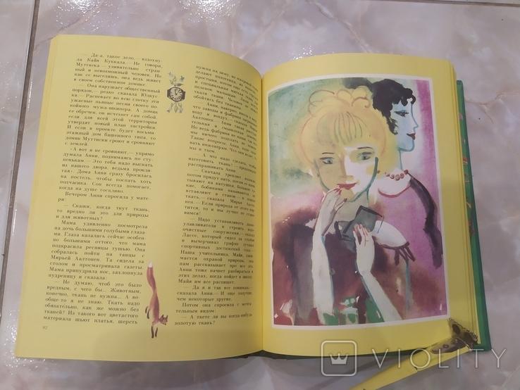 Анни Маннинен Марья-Леена Миккола детская книга, фото №5
