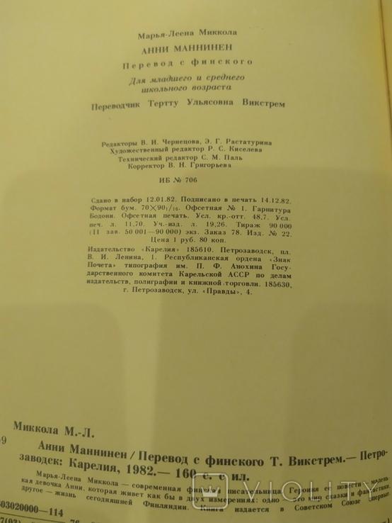 Анни Маннинен Марья-Леена Миккола детская книга, фото №6
