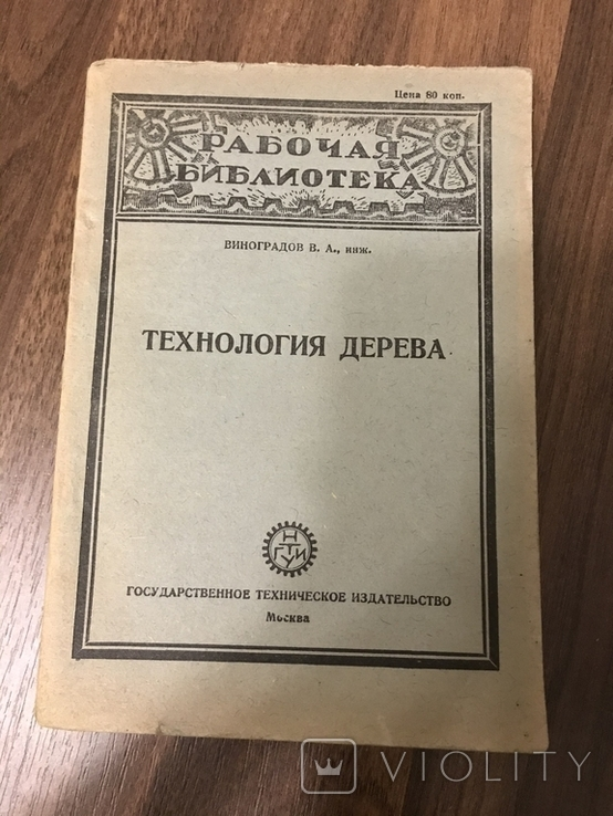 Технология дерева 1930г, фото №2
