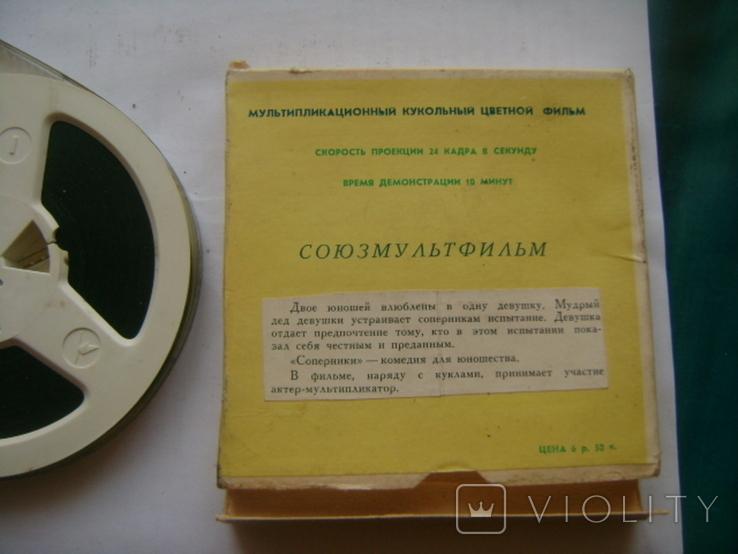 Цветная фильмокопия 8 мм, Соперники, фото №3