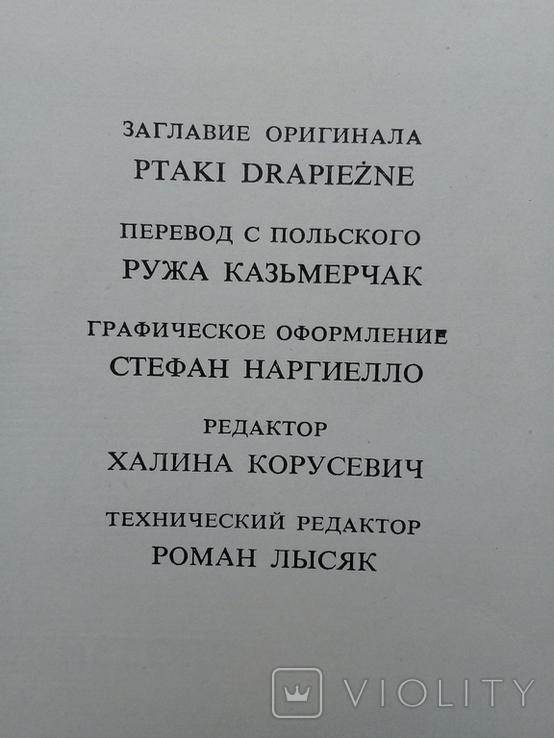 """""""Хищные птицы"""" Влодзимеж Пухальский. Варшава 1978 г., фото №13"""