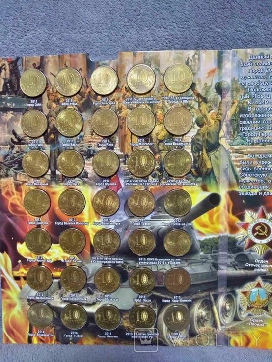 """Полная коллекция""""Города Воинской Славы"""" . 59 монет ГВС в капсульном альбоме., фото №5"""