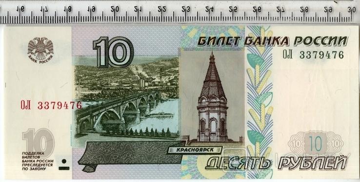 Россия. 10 рублей 1997 года. Состояние АU., фото №2